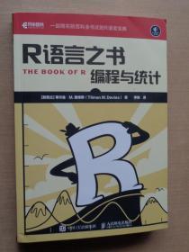 R语言之书编程与统计