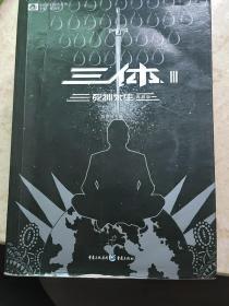 三体全集(签章典藏版)(套装共3册)