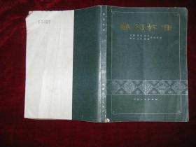 藏药标准: 第一版 第一、二分册合编本 1979年1版1印 印数2300册