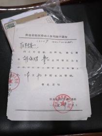 1987年阳泉市郊区劳动人事局调干通知单