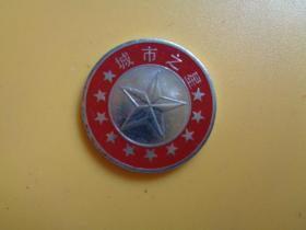 城市之星(五角星、香港标志)【什么章自鉴】