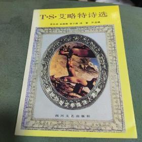 T·S·艾略特诗选:获诺贝尔文学奖诗人丛书