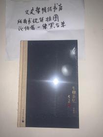 牛棚杂忆(季羡林 著 典藏版 精装 全一册)。
