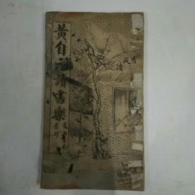 黄自元读书乐(宣纸折叠式)