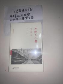 书缘与人缘(唐德刚作品 新版 16开 精装 全一册)