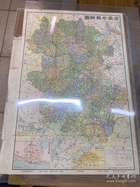 民国30年初版,安徽分县详图,一张