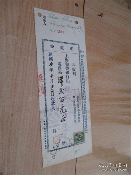 1931年上海和丰银行正收条(由槟城汇到国立暨南学校)