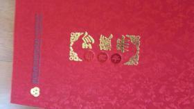山东省农村信用社【生肖卡】珍藏册(一套12张全)