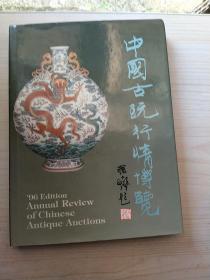 中国古玩行情博览
