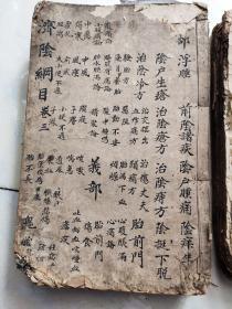 清早期天德堂  白纸精刻,   济阴纲目1 4卷 一套全。