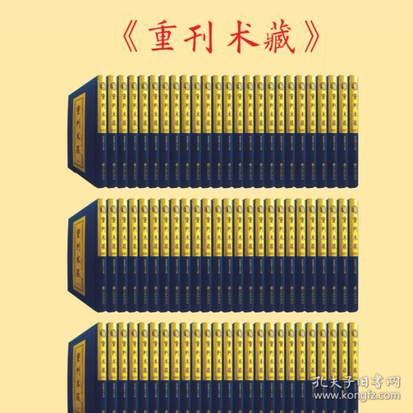 《重刊术藏》精装100卷
