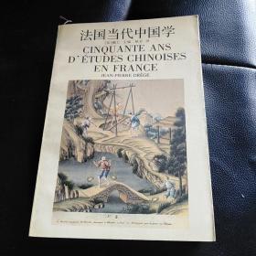 法国当代中国学:翻译者签赠本