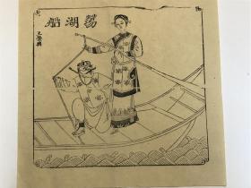 【苏州桃花坞木版年画】【荡湖船】 50年代印制 线稿 品相完整 没有破损 十分难得