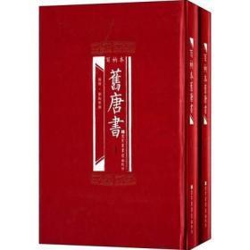 百衲本旧唐书(16开精装 全二册)