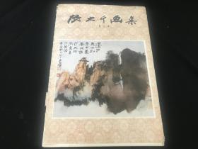 張大千畫集 第七輯 大8開活頁26張全