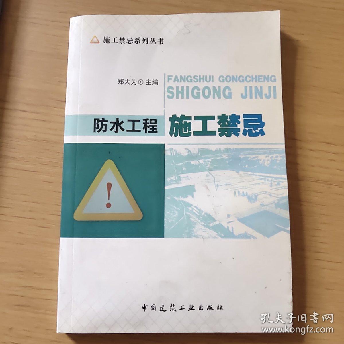 防水工程施工禁忌:—武汉百年建筑经典(32)