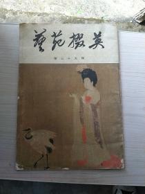 艺苑掇英--39--第三十九期-辽宁省博物馆藏历代书画精品集 上-8开一版一印