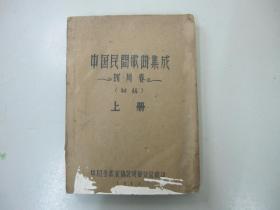 旧书《中国民间歌曲集成 四川卷 》初稿 上册 1962年印 音乐家协会成都分会编 m2-3