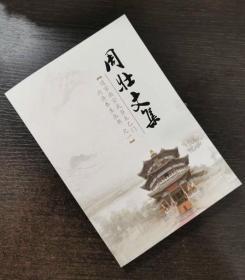 《周壮文集》道家南宗武当太乙门内丹养生丛书之一