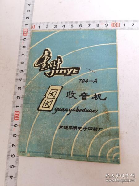 金叶794-a收音机(南通平潮)