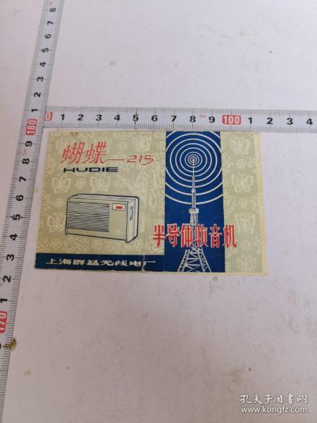 蝴蝶-215半导体收音机