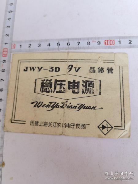 jwy-3d9v晶体管稳压电源说明书