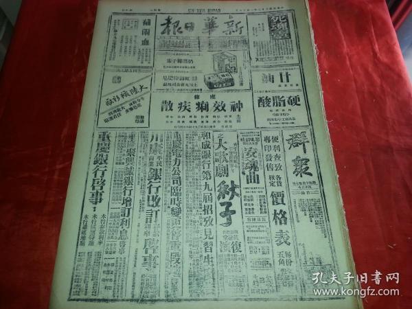 民国32年1月18日《新华日报》滇边激战继续进行敌机袭滇西受重创;晋冀鲁豫边区今年度施政方针;