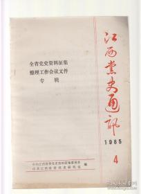 江西党史通讯 1985.4、全省党史资料征集整理工作会议文件专辑