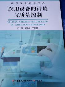 医用设备的计量与质量控制