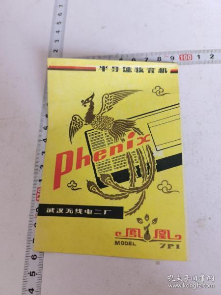 凤凰7p1型半导体管收音机说明书