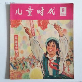 儿童时代1965年【第19期】