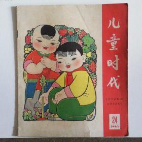 儿童时代1965年【第24期】