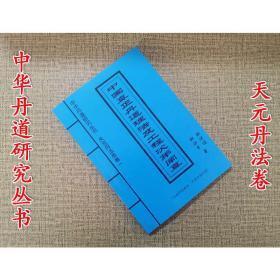 中华丹道研究丛书《中国真正丹道理法及工程次第阐真》天元丹法卷
