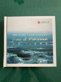 北海原创作品专辑:渔歌悠悠哩哩美