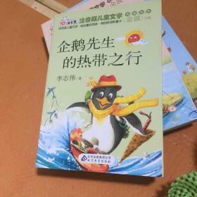 企鹅先生的热带之行 读书熊系列—注音版儿童文学名家名作