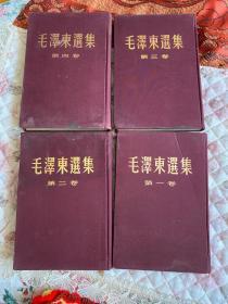 毛泽东选集 1-4卷 大32开布面精装竖版