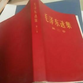 毛泽东选集(红色书衣)