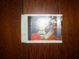 折叠书歌片——大号是中华。。。。。