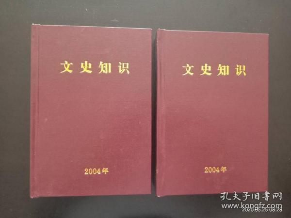文史知识  合订本  2004 1-6、7-12   两册合售     九五品