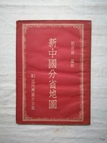 稀有版本,《新中国分省地图》,1953年10月上海益民舆图社初版,