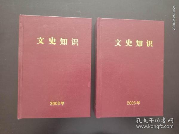 文史知识  合订本  2003 1-6、7-12   两册合售     九五品
