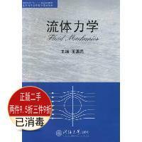 流体力学 王惠民 河海大学出版社9787563027538