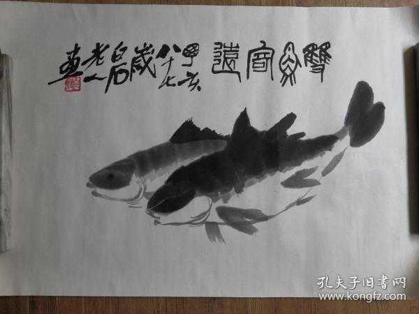 """七八十年代木板水印""""齐白石国画作品双鱼寄远图"""""""