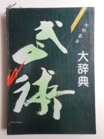 中华武术大辞典