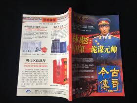 今古传奇(纪实版)林彪:中国第一诡谋元帅