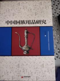 中国回族用品研究