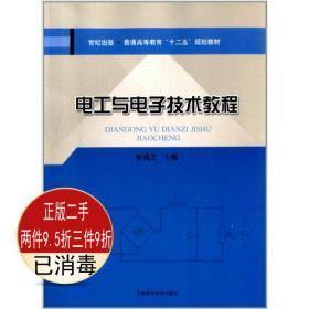 电工与电子技术教程 忻尚芝 上海科学技术出版社