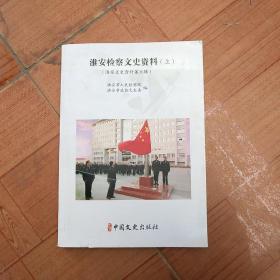 淮安检察文史资料(上)