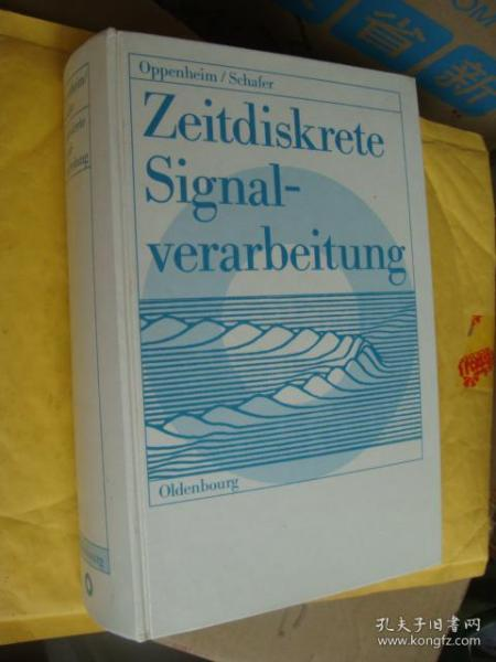 Zeitdiskrete Signalverarbeitung 德文原版 布质精装16开 巨厚1001页,重数公斤 品好近新