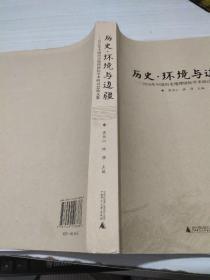 历史·环境与边疆:2010年中国历史地理国际学术研讨会论文集